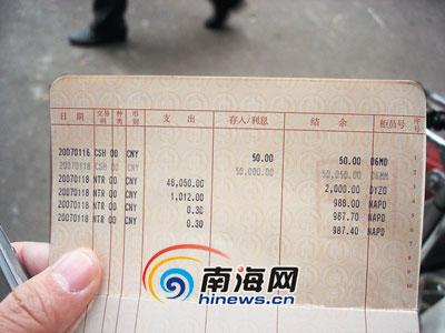 农行存折账号几位_中国银行存折密码几位数问题。。。