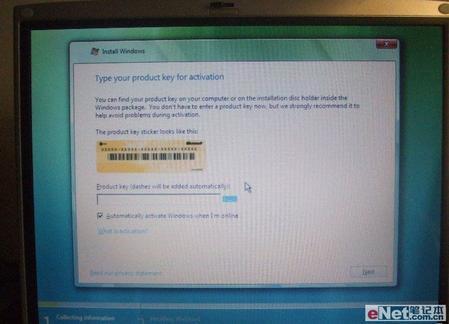就是不甘心联想老本本安装Vista全过程(2)
