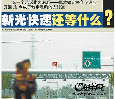 广州新光快速明起免费试行 未来一类车收费5元