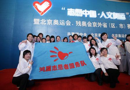 图文:京外赛会志愿者招募启动仪式 志愿者合影