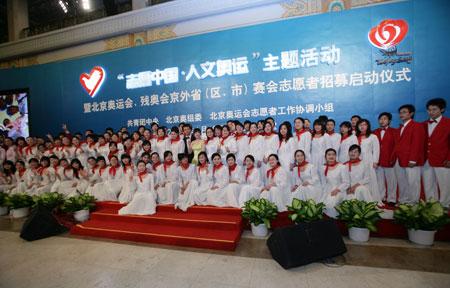 图文:京外赛会志愿者招募启动仪式 合唱团合影