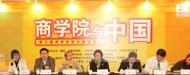 """第三届""""商学院与中国""""商学院院长(圆桌)论坛,商学院与中国经济发展"""