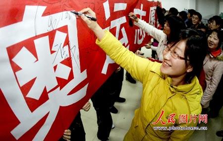图文:奥运京外志愿者招募 千名大学生签名祝福