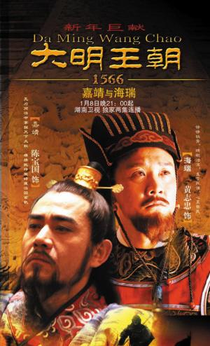 《卧薪尝胆》PK《大明王朝》 大家都来演帝王