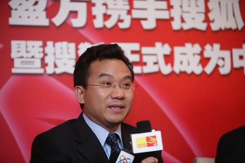 图文:搜狐中国之队合作发布会 陈陆明信心十足