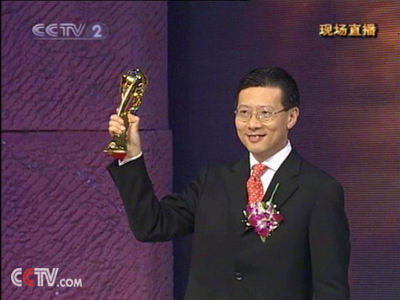 2006CCTV中国经济年度人物奖获得者:沈南鹏