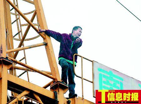 男子称妻子被医院治死 爬上60米塔吊欲跳楼(图)