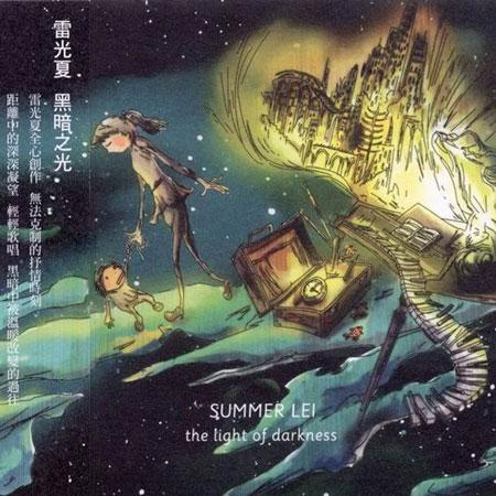"""雷光夏""""黑暗之光"""" 重温80年代的青春旧梦"""