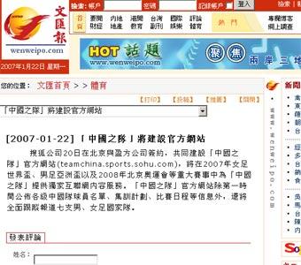 香港文汇报:搜狐承建中国之队 携手中国国字号