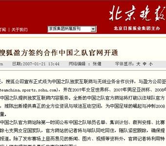 北京晚报:搜狐盈方签约合作中国之队官网开通