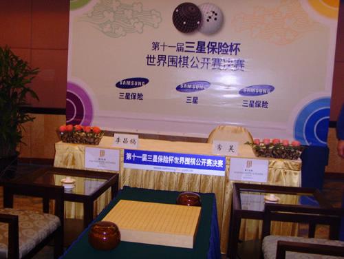 图文:常昊李昌镐决战第11届三星杯 幽雅对局室