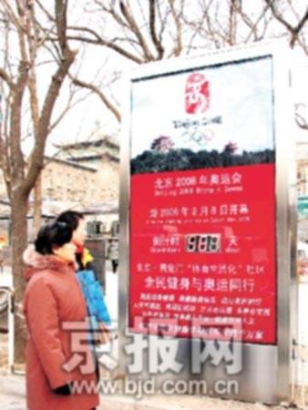 首个社区奥运倒计时牌落成 北京体育生活化