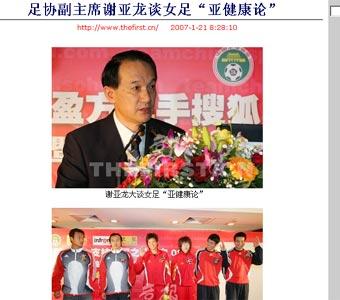 竞报:搜狐网成为中国之队独家互联网合作伙伴