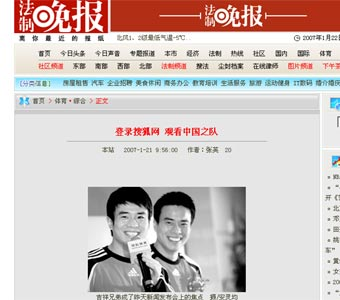 法制晚报:登录搜狐体育频道 全程体验中国之队