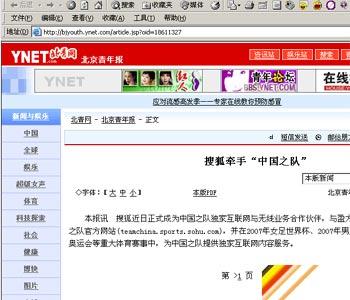 北京青年报:搜狐牵手中国之队 为球迷打造最好平台