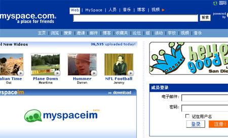 MySpace中文网站扑朔迷离 推中文界面过渡?