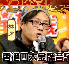 香港四大金牌音乐人做客搜狐