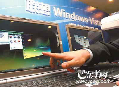 电脑巨头争抢微软VISTA先机