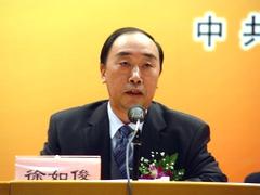 经济日报社社长徐如俊致辞