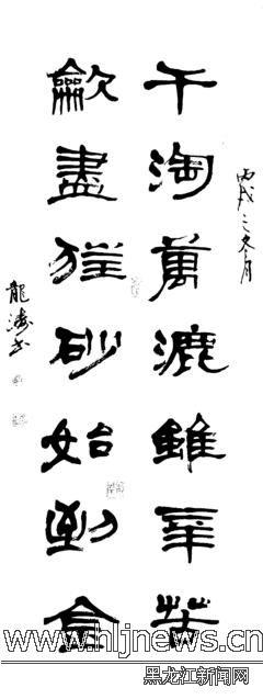黑龙江日报报业集团第二十届冰雪笔会书法作品选登(组图)