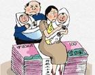 生二胎成富人特权?