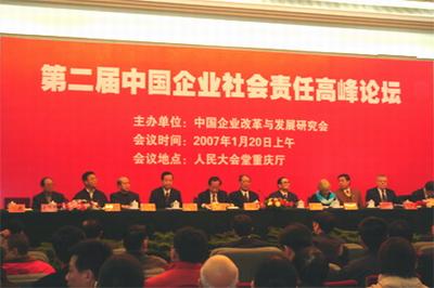 第二届中国企业社会责任国际高峰论坛在京隆重举行
