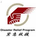基金会项目介绍及感人故事之紧急救援项目