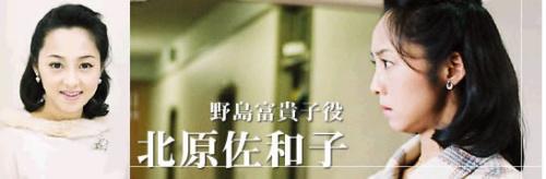 《牡丹与玫瑰》主要剧中人物:野岛富贵子