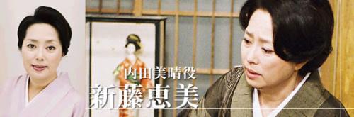 《牡丹与玫瑰》主要剧中人物:内田美晴