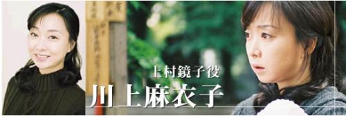 《牡丹与玫瑰》主要剧中人物:上村镜子