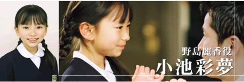 《牡丹与玫瑰》主要剧中人物:野岛丽香
