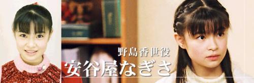 《牡丹与玫瑰》主要剧中人物:野岛香世