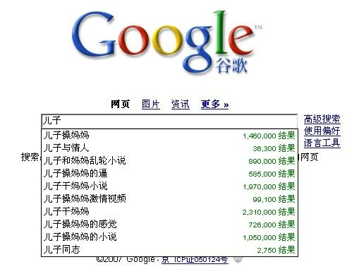 """谷歌推出搜索输入提示功能 用户举报其""""涉黄"""""""