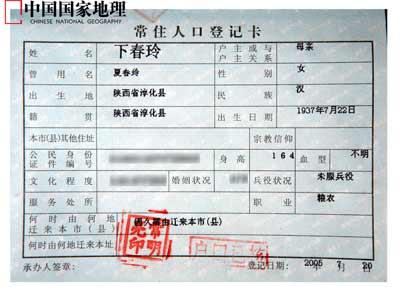 《中国国家地理》联合搜狐征集中华奇妙姓氏