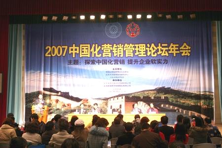 2007年中国化营销管理论坛年会在北京大学召开