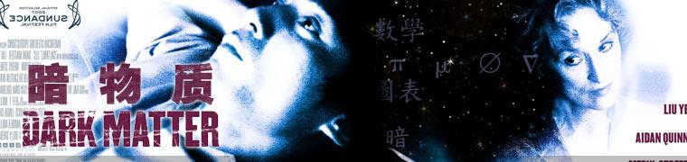 梅丽尔·斯特里普 刘烨联合出演电影《暗物质》
