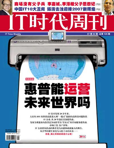 《IT时代周刊》:惠普能运营未来世界吗?