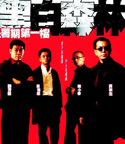 资料:香港电影的精髓之阿娇电影回顾(组图)