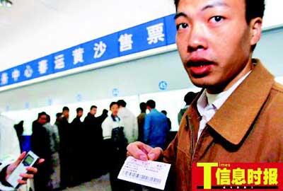 广州正式启动春运电话订票 首日电话订票超21万张