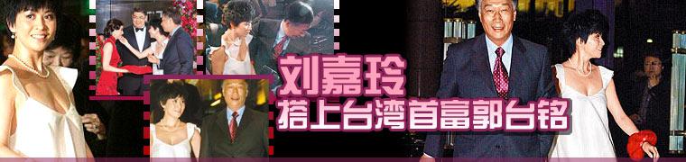 刘嘉玲搭上台湾首富郭台铭