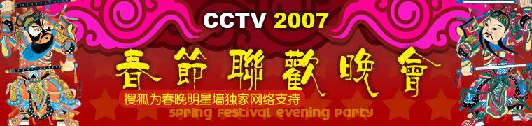 2007央视春节晚会
