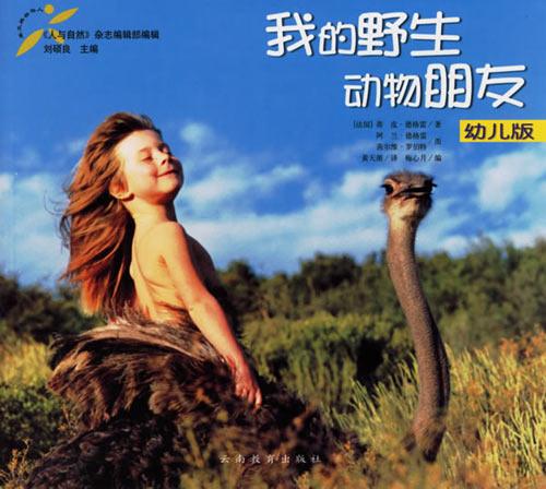 《我的野生动物朋友》:女童蒂皮在非洲(组图)