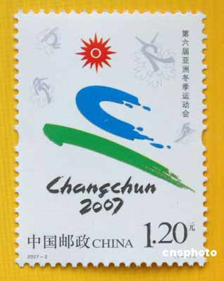 第六届亚洲冬季运动会纪念邮品即将发行(组图)