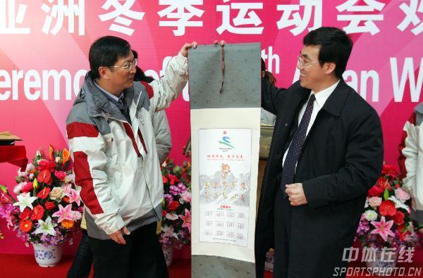 图文:亚冬会升旗仪式 与中国台北代表团互赠礼品