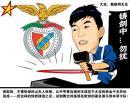 狐画体育:于大宝正式加盟葡超本菲卡俱乐部