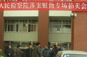 安徽拍卖王怀忠等贪官赃物 数千名市民观看(图)