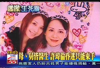 许玮伦与母亲情同姐妹 母女合照网上曝光(图)