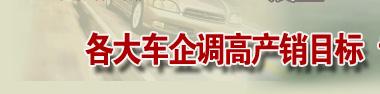 车春秋:2007-汽车工业发力年