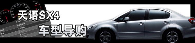 天语-车型导购