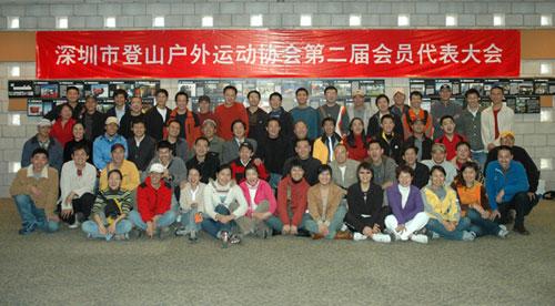 深圳登山户外运动协会第二次代表大会召开